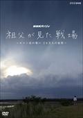 NHKスペシャル 祖父が見た戦場 〜ルソン島の戦い 20万人の最期〜