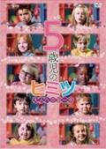 5歳児のヒミツ〜大人への第一歩〜