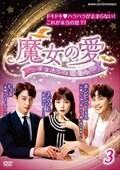 魔女の愛 〜チョホンは恋愛中〜 3