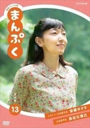 連続テレビ小説 まんぷく 完全版 13