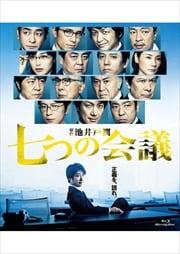 【Blu-ray】七つの会議