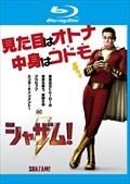 【Blu-ray】シャザム!