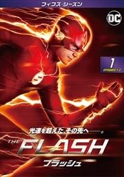 THE FLASH/フラッシュ <フィフス・シーズン> Vol.1