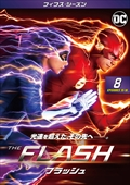 THE FLASH/フラッシュ <フィフス・シーズン> Vol.8