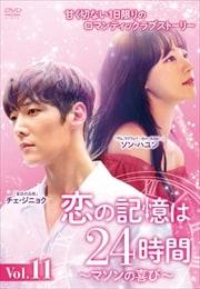 恋の記憶は24時間〜マソンの喜び〜 Vol.11