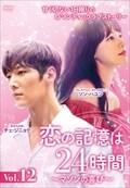 恋の記憶は24時間〜マソンの喜び〜 Vol.12