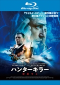 【Blu-ray】ハンターキラー 潜航せよ