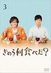 きのう何食べた? Vol.3