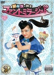 ひみつ×戦士 ファントミラージュ! Vol.3