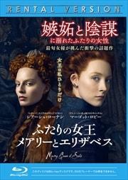 【Blu-ray】ふたりの女王 メアリーとエリザベス