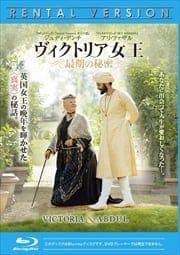 【Blu-ray】ヴィクトリア女王 最期の秘密