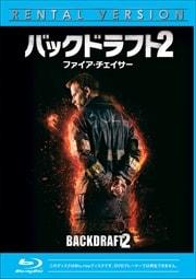 【Blu-ray】バックドラフト2/ファイア・チェイサー