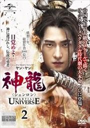 神龍<シェンロン>-Martial Universe- Vol.2