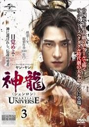 神龍<シェンロン>-Martial Universe- Vol.3