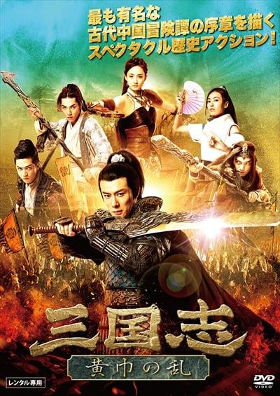 三国志 黄巾の乱 / ワン・チェン | 映画の宅配DVDレンタルならGEO