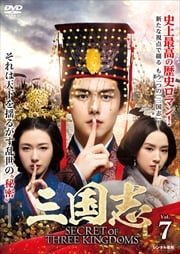 三国志 Secret of Three Kingdoms Vol.7