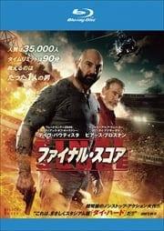 【Blu-ray】ファイナル・スコア