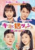 キミに猛ダッシュ〜恋のゆくえは?〜 Vol.5
