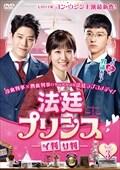 法廷プリンス -イ判サ判- Vol.3