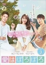 愛はぽろぽろ Vol.3