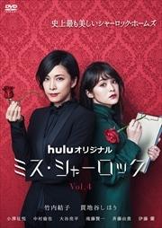 ミス・シャーロック Vol.4