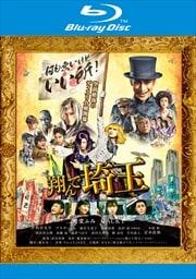 【Blu-ray】翔んで埼玉