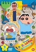 クレヨンしんちゃん TV版傑作選 第13期シリーズ 9 ひまわり組の組長先生だゾ