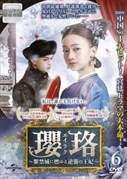 瓔珞<エイラク>〜紫禁城に燃ゆる逆襲の王妃〜 Vol.6