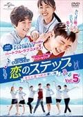 恋のステップ〜キミと見つめた青い海〜 Vol.5