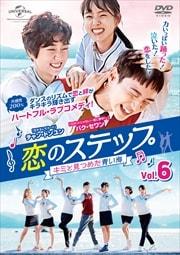 恋のステップ〜キミと見つめた青い海〜 Vol.6
