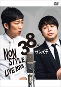 NON STYLE/NON STYLE LIVE 〜38サンパチ〜(仮)