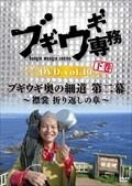 ブギウギ専務DVD vol.10「ブギウギ奥の細道 第二幕 〜襟裳 折り返しの章〜」下巻