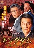 キングダム5〜首領になった男〜