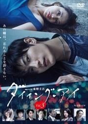 連続ドラマW 東野圭吾 「ダイイング・アイ」 Vol.3