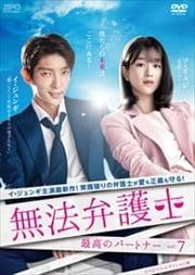 無法弁護士〜最高のパートナー <スペシャルエディション版> Vol.7