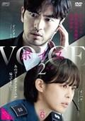 ボイス2 〜112の奇跡〜 <スペシャルエディション版> Vol.6