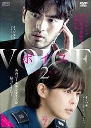 ボイス2 〜112の奇跡〜 <スペシャルエディション版> Vol.7
