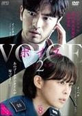 ボイス2 〜112の奇跡〜 <スペシャルエディション版> Vol.8