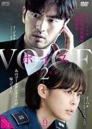ボイス2 〜112の奇跡〜 <スペシャルエディション版> Vol.9