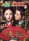 扶揺(フーヤオ)〜伝説の皇后〜 第23巻