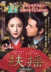 扶揺(フーヤオ)〜伝説の皇后〜 第24巻