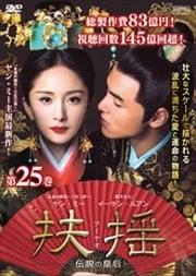 扶揺(フーヤオ)〜伝説の皇后〜 第25巻
