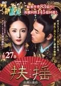 扶揺(フーヤオ)〜伝説の皇后〜 第27巻