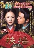 扶揺(フーヤオ)〜伝説の皇后〜 第29巻