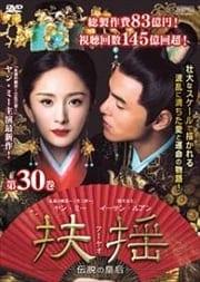扶揺(フーヤオ)〜伝説の皇后〜 第30巻