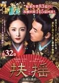 扶揺(フーヤオ)〜伝説の皇后〜 第32巻