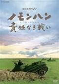 NHKスペシャル ノモンハン 責任なき戦い