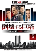 倒壊する巨塔 -アルカイダと「9.11」への道 Vol.5
