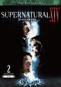 スーパーナチュラル <フォーティーン・シーズン> Vol.2