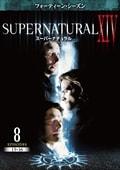スーパーナチュラル <フォーティーン・シーズン> Vol.8